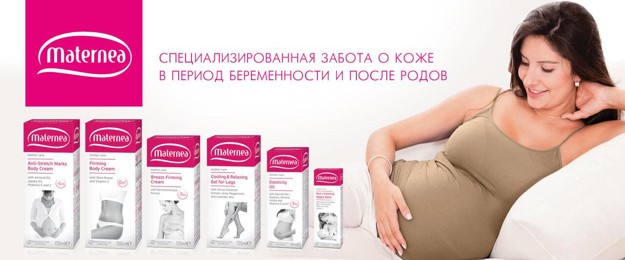 Косметики для беременных рейтинг 60